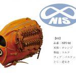 NFI-02